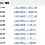 スクリーンショット 2013-05-30 22.23.09
