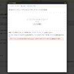 スクリーンショット 2013-07-31 19.52.26