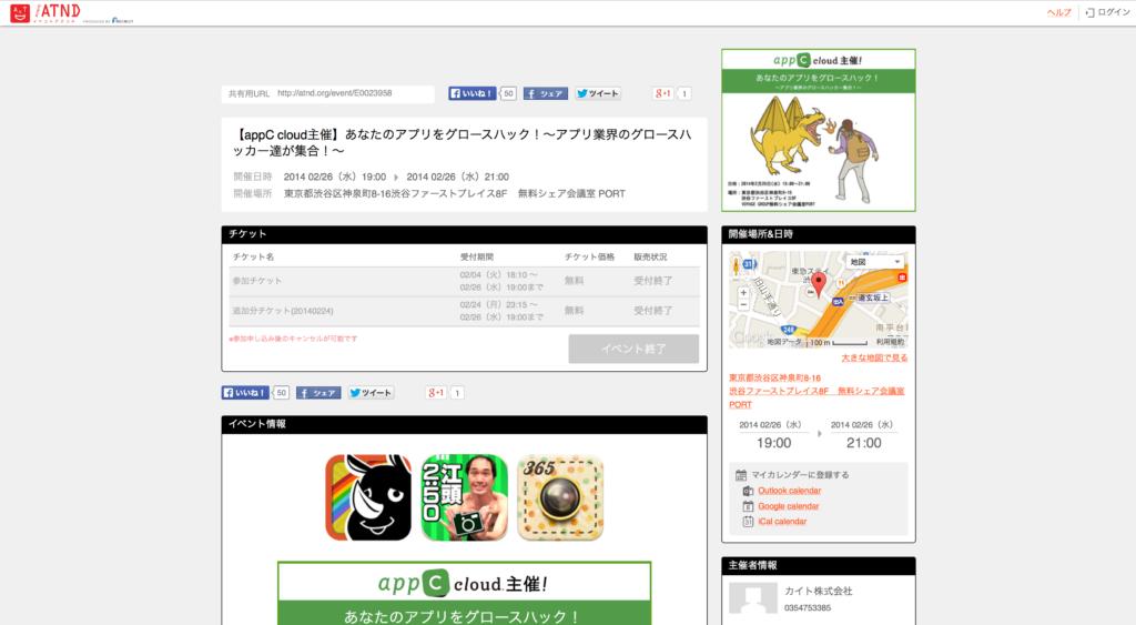 スクリーンショット 2014-03-17 19.14.26