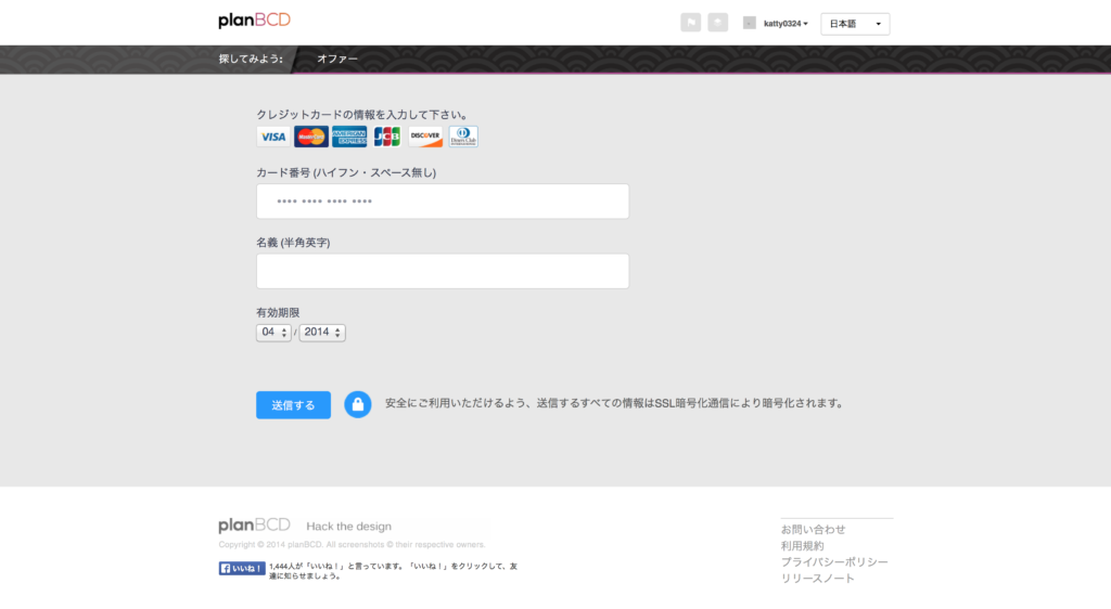 スクリーンショット 2014-04-17 18.22.39