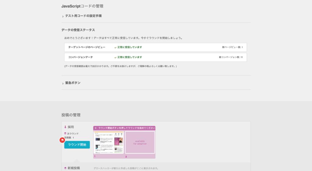 スクリーンショット 2014-04-17 18.32.12