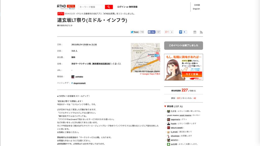 スクリーンショット 2015-01-15 0.55.39