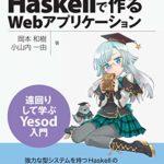 HaskellでHello WorldのWebアプリケーションに再挑戦